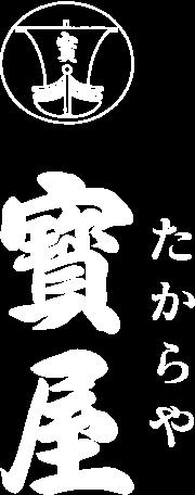 日田・寳屋本店