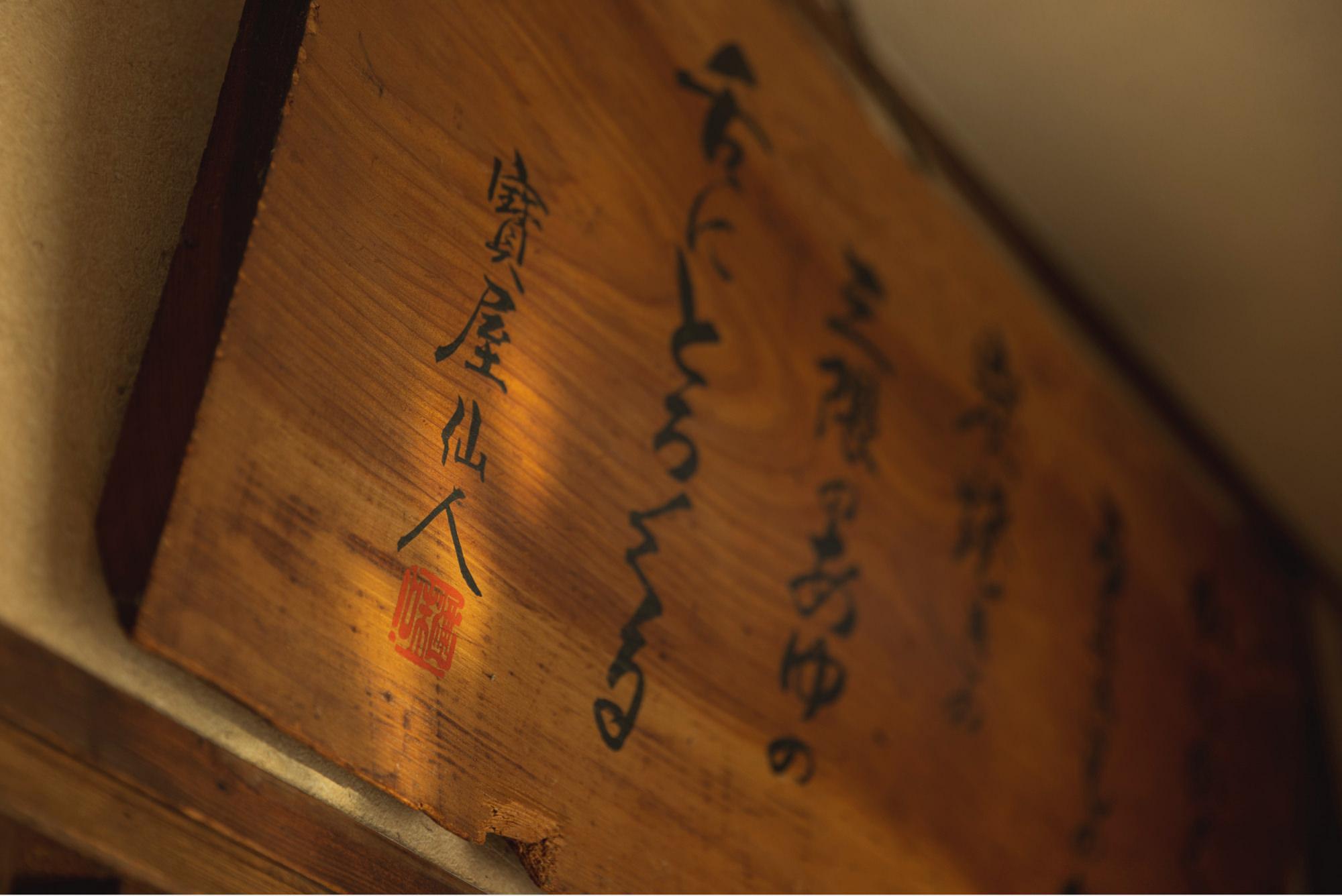 寳屋のイメージ